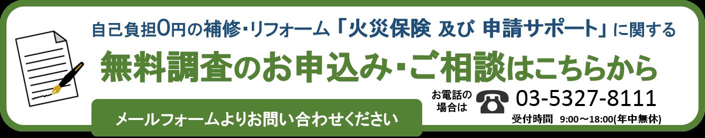 屋根・外壁無料調査申込・お問合せ 自己負担0円修理・リフォーム