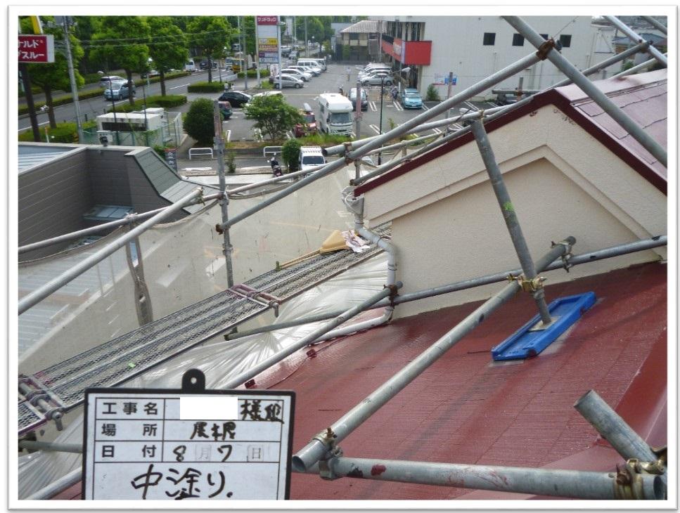 スレート屋根塗装中塗り2