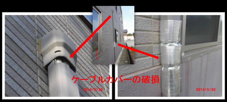 火災保険が適用される突風によるケーブルカバーの破損