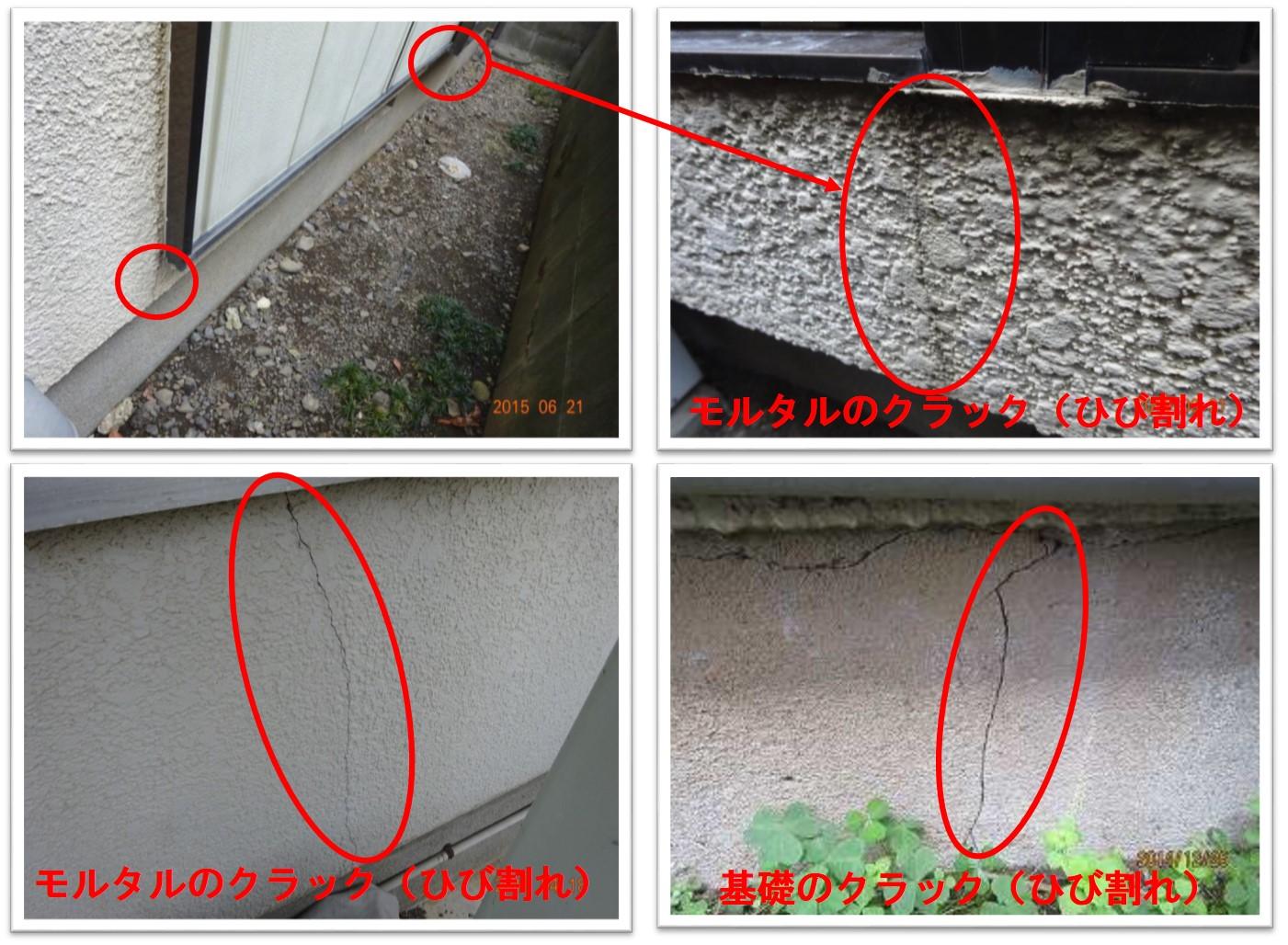 地震保険が適用される外壁と基礎のクラック