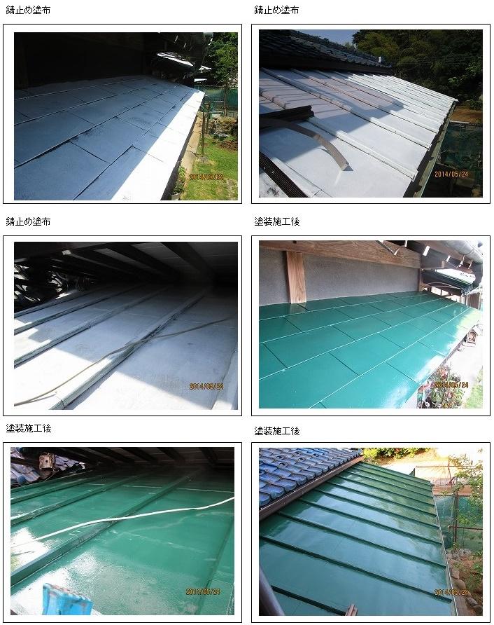 鉄板トタン屋根施工工程