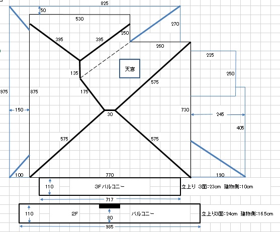 屋根とベランダの簡易図面