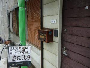 外壁玄関側高圧洗浄
