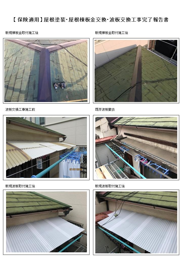 新規棟板金とベランダ波板屋根施工