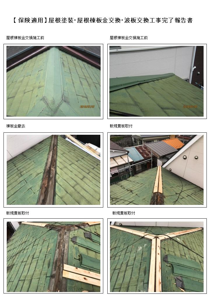 棟板金と既存貫板撤去後新規貫板施工